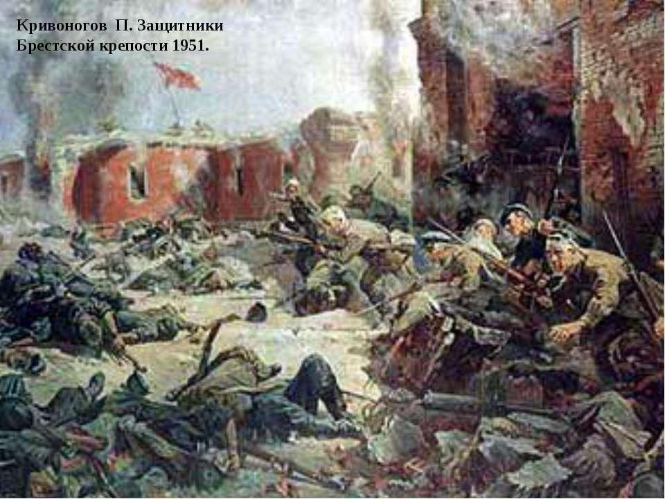 Кривоногов П. Защитники Брестской крепости 1951.