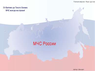 МЧС России От Балтики до Тихого Океана МЧС всегда на страже! Полная версия. Я...