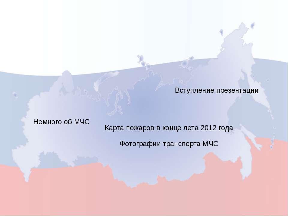 Сергей Кужугетович Шойгу Глава Государственного комитета РСФСР и Российской Ф...