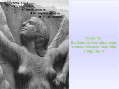 Работа Выдающегося мастера классического периода Евфрония