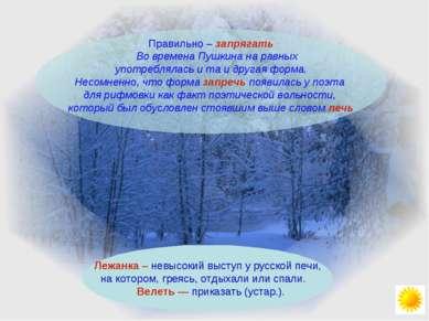 Правильно – запрягать Во времена Пушкина на равных употреблялась и та и друга...