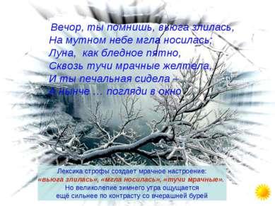 Вечор, ты помнишь, вьюга злилась, На мутном небе мгла носилась; Луна, как бле...