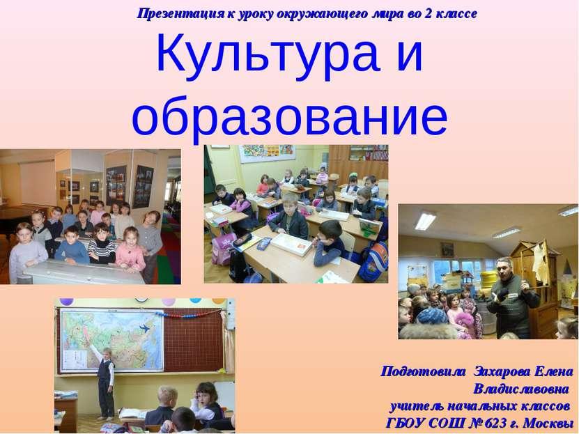 Культура и образование Презентация к уроку окружающего мира во 2 классе Подго...