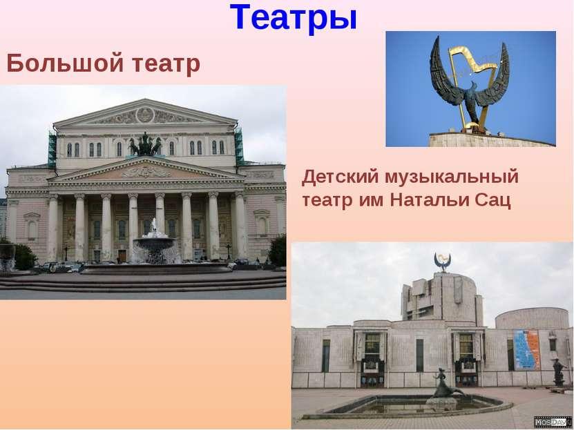 Театры Большой театр Детский музыкальный театр им Натальи Сац