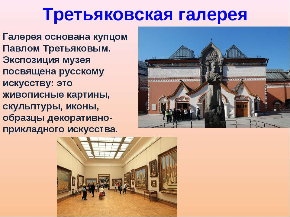 Третьяковская галерея Галерея основана купцом Павлом Третьяковым. Экспозиция ...