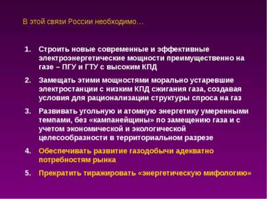 В этой связи России необходимо… Строить новые современные и эффективные элект...