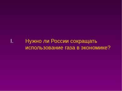 Нужно ли России сокращать использование газа в экономике?