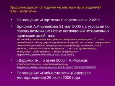 Продолжающиеся поглощения независимых производителей газа «Газпромом» Поглоще...