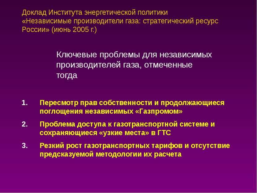 Доклад Института энергетической политики «Независимые производители газа: стр...