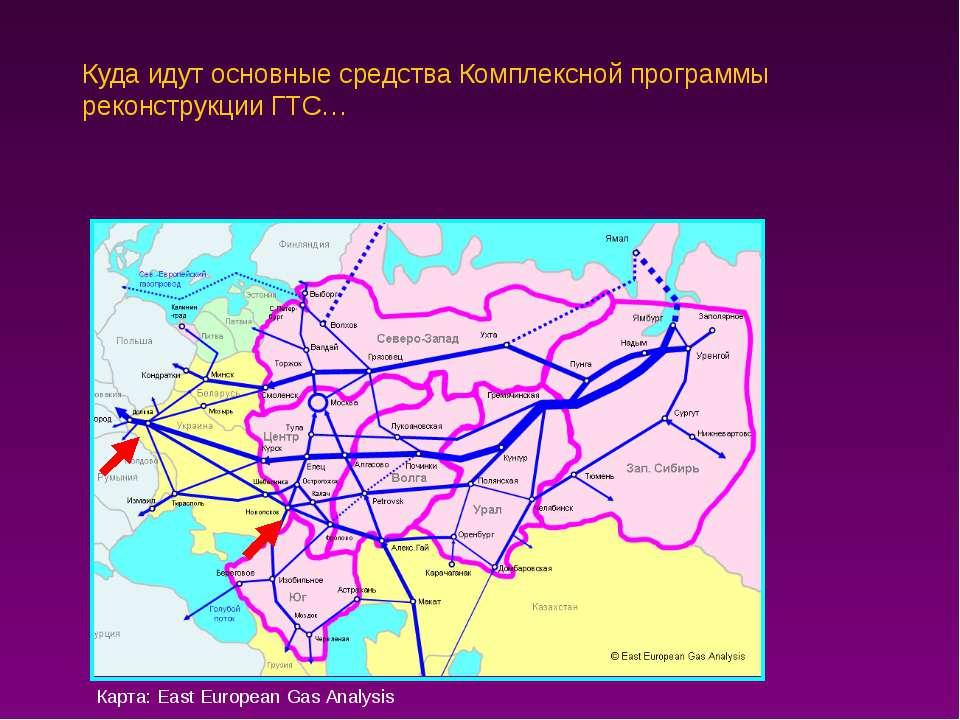 Куда идут основные средства Комплексной программы реконструкции ГТС… Карта: E...