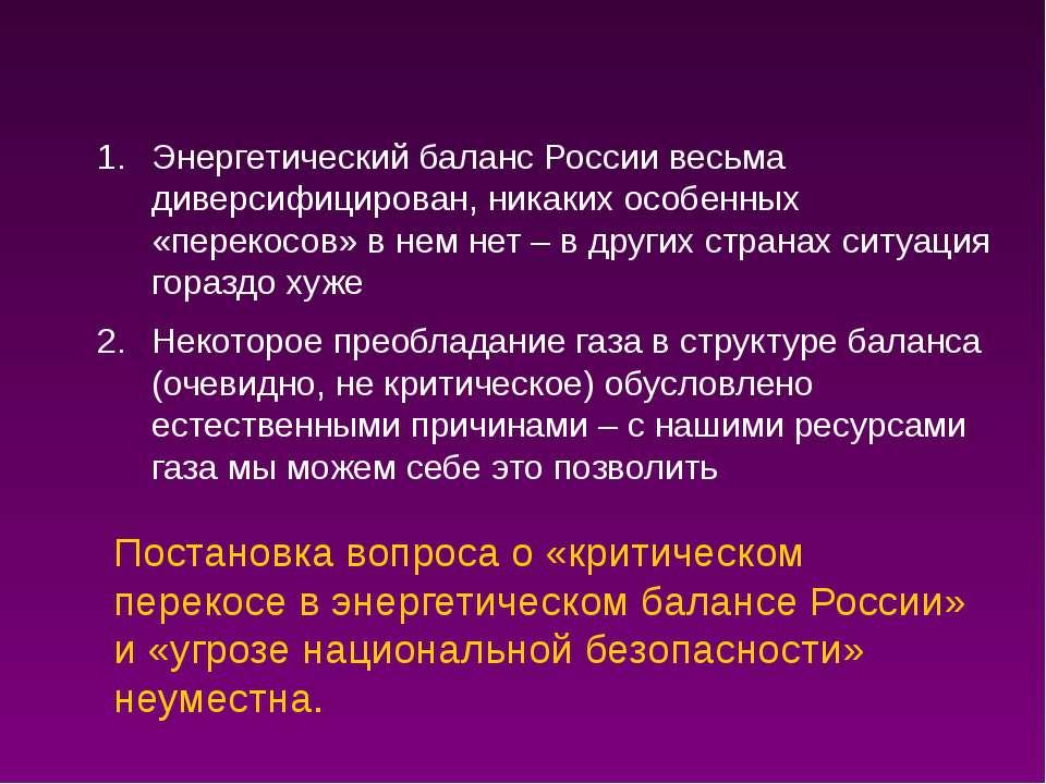 Постановка вопроса о «критическом перекосе в энергетическом балансе России» и...