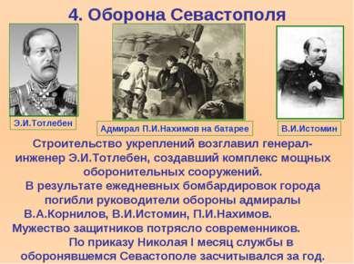4. Оборона Севастополя Строительство укреплений возглавил генерал-инженер Э.И...