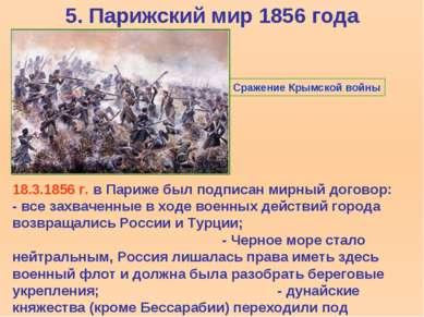 5. Парижский мир 1856 года 18.3.1856 г. в Париже был подписан мирный договор:...