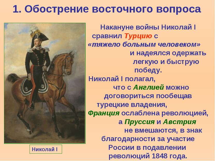 1. Обострение восточного вопроса Накануне войны Николай I сравнил Турцию с «т...