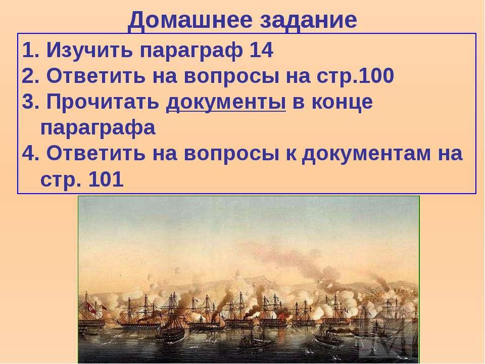 Домашнее задание 1. Изучить параграф 14 2. Ответить на вопросы на стр.100 3. ...
