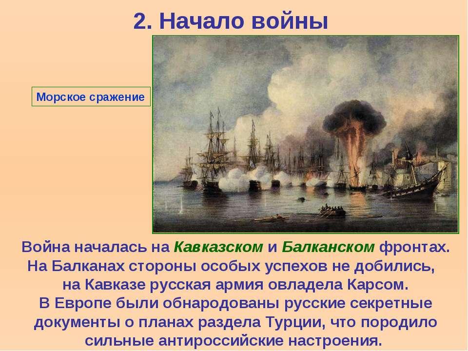 2. Начало войны Война началась на Кавказском и Балканском фронтах. На Балкана...