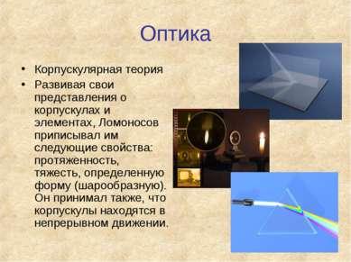 Оптика Корпускулярная теория Развивая свои представления о корпускулах и элем...