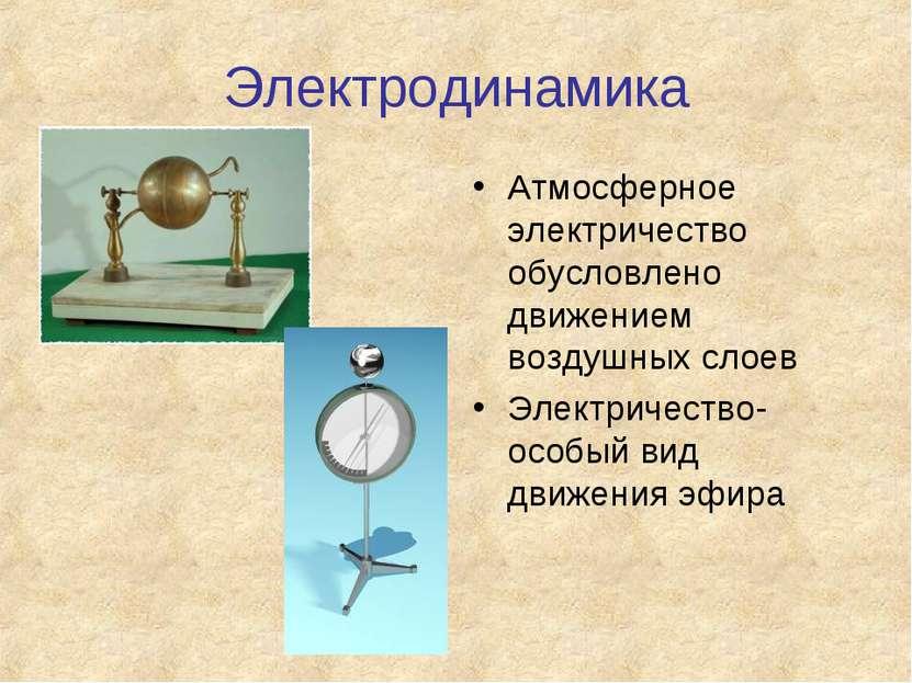 Электродинамика Атмосферное электричество обусловлено движением воздушных сло...