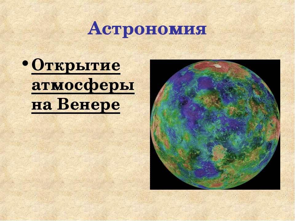 Астрономия Открытие атмосферы на Венере