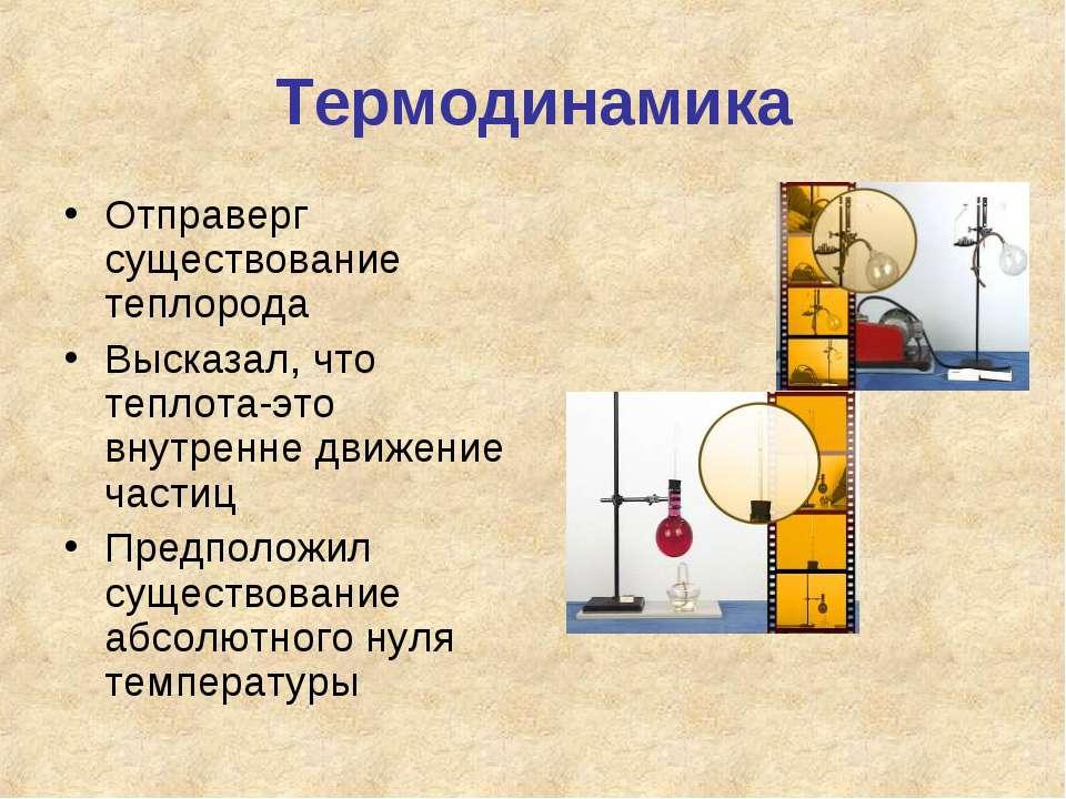 Термодинамика Отправерг существование теплорода Высказал, что теплота-это вну...