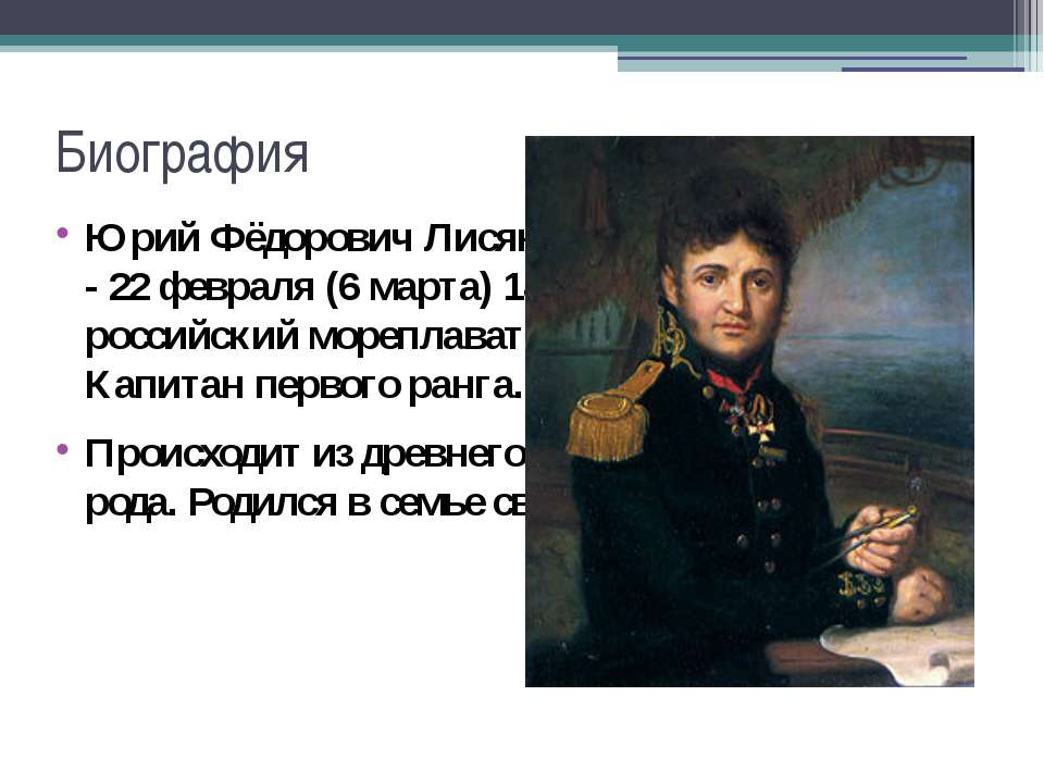Биография Юрий Фёдорович Лисянский (13 августа) 1773 - 22 февраля (6 марта) 1...