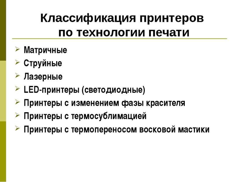 Классификация принтеров по технологии печати Матричные Струйные Лазерные LED-...