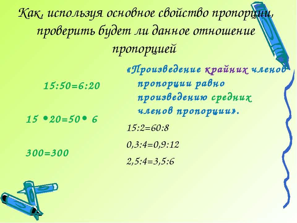 15:50=6:20 15 •20=50• 6 300=300 «Произведение крайних членов пропорции равно ...