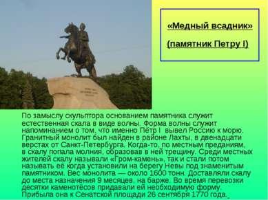 «Медный всадник» (памятник Петру I) По замыслу скульптора основанием памятник...
