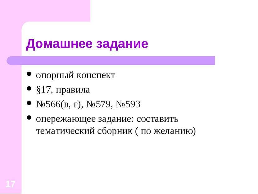 * Домашнее задание опорный конспект §17, правила №566(в, г), №579, №593 опере...