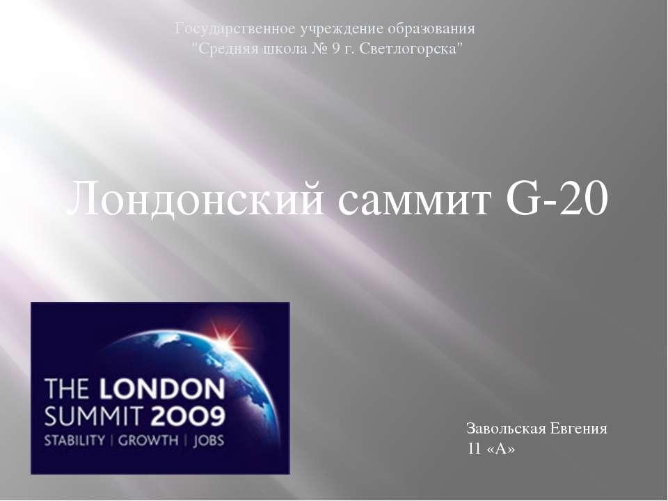 Лондонский саммит G-20 Завольская Евгения 11 «А» Государственное учреждение о...