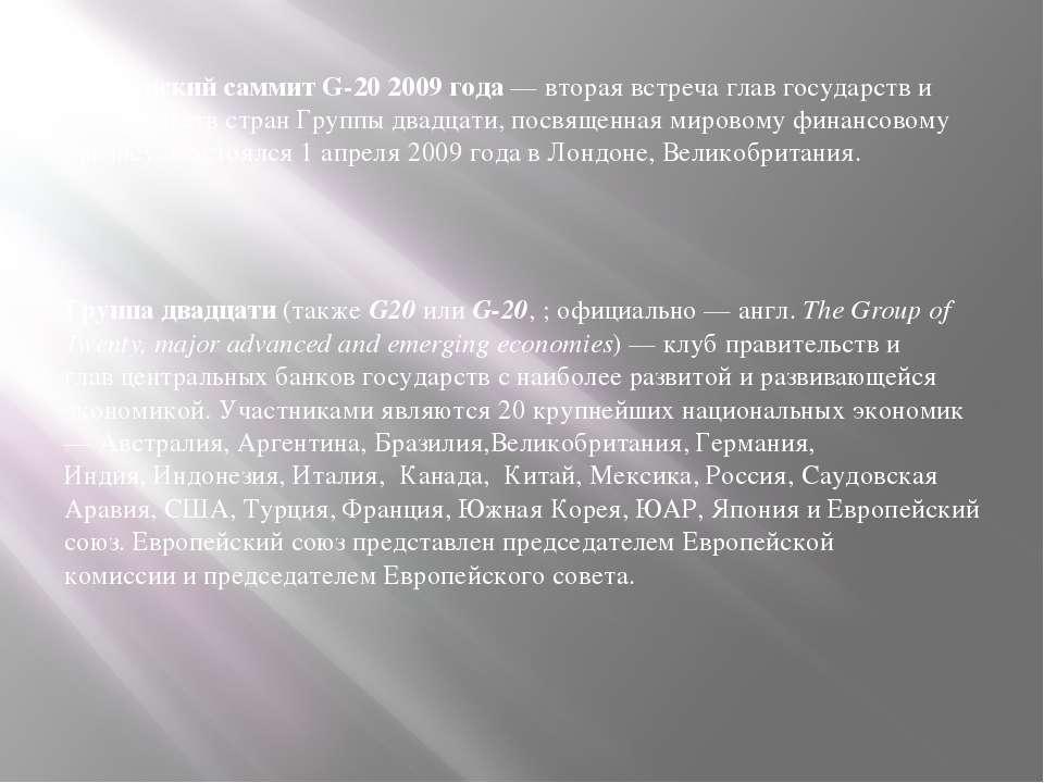 Лондонский саммитG-202009 года— вторая встречаглав государстви правитель...
