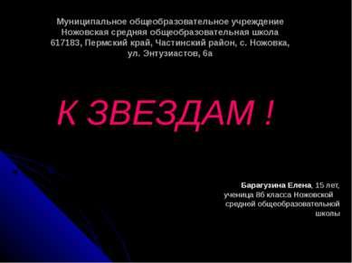 Муниципальное общеобразовательное учреждение Ножовская средняя общеобразовате...