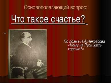 Основополагающий вопрос: Что такое счастье? По поэме Н.А.Некрасова «Кому на Р...