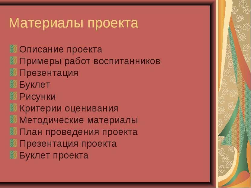Материалы проекта Описание проекта Примеры работ воспитанников Презентация Бу...
