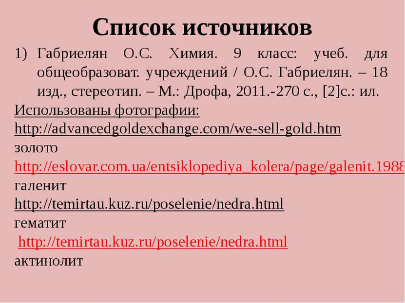 . http://met-iz.com/?q=node/45 процесс металлургии http://heirlough.ucoz.ru/n...