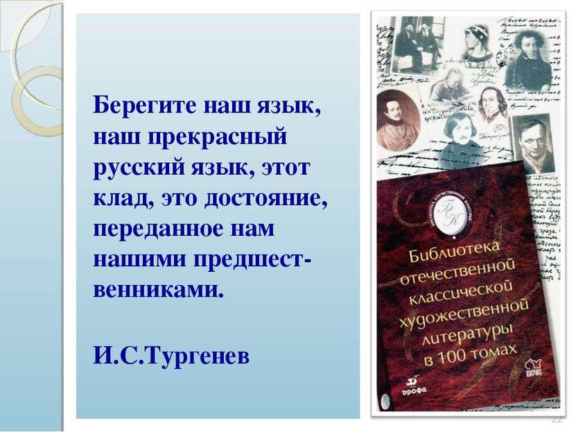 * Берегите наш язык, наш прекрасный русский язык, этот клад, это достояние, п...