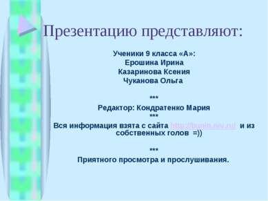 Презентацию представляют: Ученики 9 класса «А»: Ерошина Ирина Казаринова Ксен...