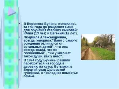 В Воронеже Бунины появились за три года до рождения Вани, для обучения старши...