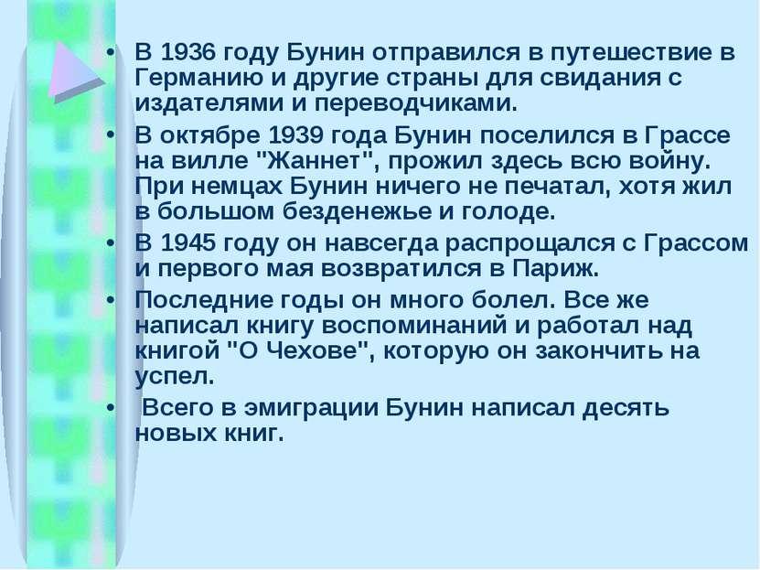 В 1936 году Бунин отпpавился в путешествие в Геpманию и дpугие стpаны для сви...