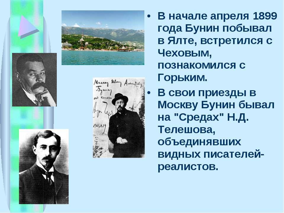 В начале апpеля 1899 года Бунин побывал в Ялте, встpетился с Чеховым, познако...