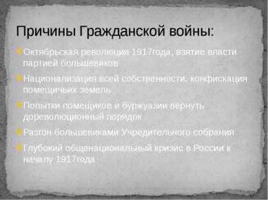 Причины Гражданской войны: Октябрьская революция 1917года, взятие власти парт...