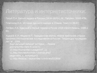 Литература и интернетисточники: Голуб П.А. Белый террор в России (1918-1920гг...