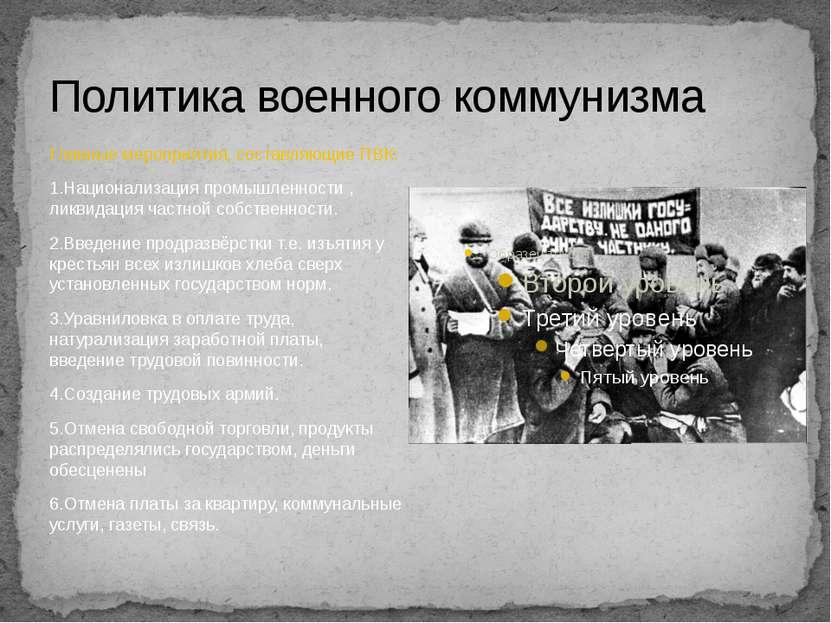 Политика военного коммунизма Главные мероприятия, составляющие ПВК: 1.Национа...