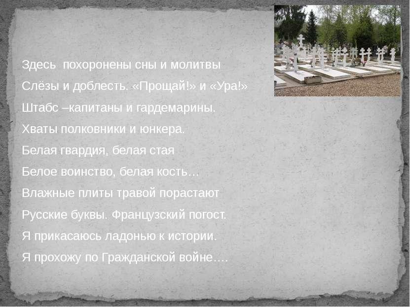 Здесь похоронены сны и молитвы Слёзы и доблесть. «Прощай!» и «Ура!» Штабс –ка...