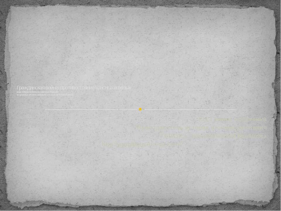 Юн Галина Тюрбеевна Преподаватель истории и обществознания ГБПОУ « Экономичес...
