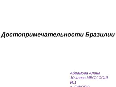 Достопримечательности Бразилии Абрамова Алина 10 класс МБОУ СОШ №1 г. ГУКОВО
