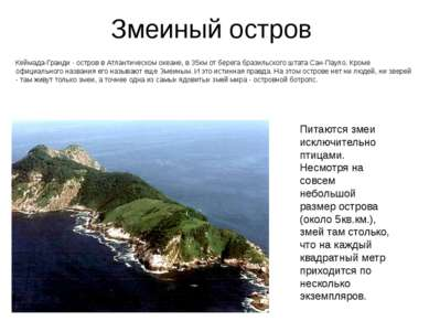Змеиный остров Кеймада-Гранди - остров в Атлантическом океане, в 35км от бере...