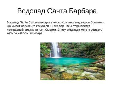 Водопад Санта Барбара Водопад Santa Barbara входит в число крупных водопадов ...