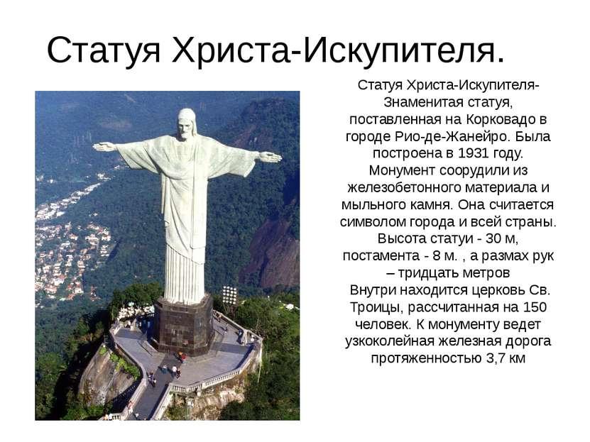 Статуя Христа-Искупителя. Статуя Христа-Искупителя- Знаменитая статуя, постав...