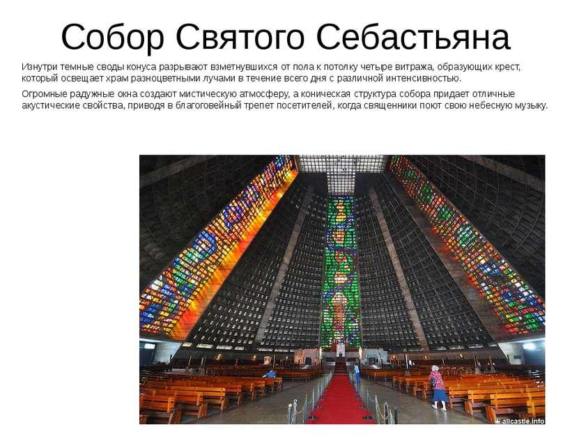 Собор Святого Себастьяна Изнутри темные своды конуса разрывают взметнувшихся ...